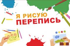 Конкурс детского рисунка «Я рисую перепись»